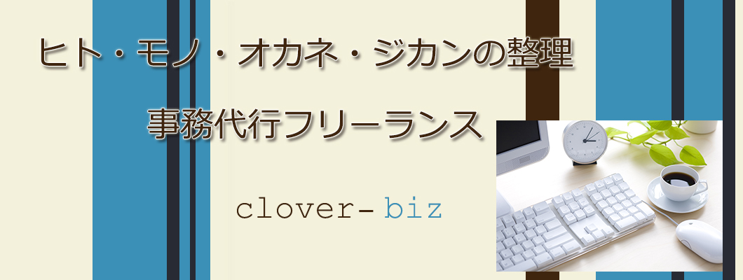 事務代行フリーランスのclover-biz